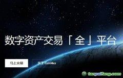 CoinMex全球化数字资产交易平台官方网站——如何申请获得CT通用积分挖矿的策略