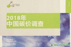 2018年中国碳价调查:2019-2020成全国碳市场深化完善期