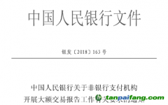 中国人民银行关于非银行支付机构开展大额交易报告工作有关要求的通知 【银发[2018] 163号】