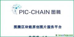 百度PIC-CHAIN图腾区块链白皮书V1.0发布(附下载链接)