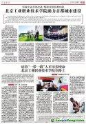 北京日报专版报道:实施专业升级改造精准对接首都功能 北京工业职业技术学院助力首都城市建设