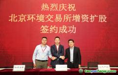 2018年第九届地坛论坛在北京成功举行