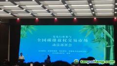 发电行业参与全国碳排放权交易市场动员部署会议及培训会在京召开