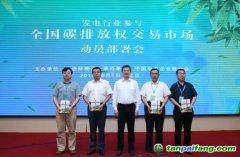 """这个事关中国碳市场未来的会议了解一下,有十个""""第一"""""""