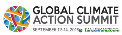 2018 全球气候行动峰会 9月12日-14日  美国·旧金山(中国角・边会)