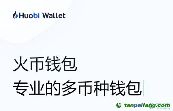Huobi Wallet火币钱包APP多币种轻钱包官方下载网址——优势特点简介