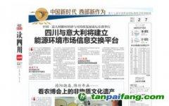中国—意大利循环经济与可持续发展论坛在蓉举行 四川与意大利将建立能源环境市场信息交换平台