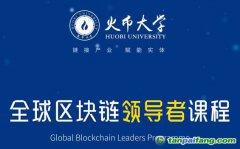 """火币大学""""全球区块链领导者课程""""招生简章"""