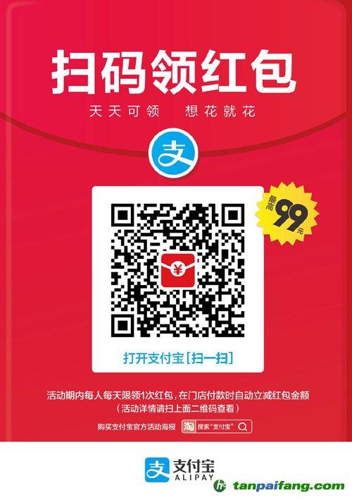 支付宝红包怎么用领,每天扫下二维码或口令分享可赚钱(2019支付宝红包集5福)官方发布