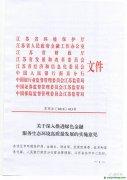 【重磅】江苏出台绿色债券贴息政策