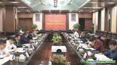 长沙市长胡忠雄主持召开市长办公会议审议并原则通过了《长沙市关于加快区块链产业发展的实施意见》