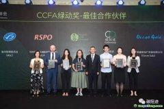 碳阻迹荣获中国连锁经营协会(CCFA)最佳合作伙伴奖