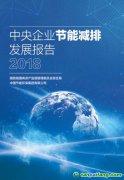 《中央企业节能减排发展报告2018》全文正式发布