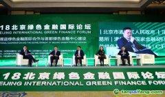 兴业银行罗施毅:创新才能推动绿色金融不断发展