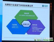 北京环境交易所 张岳武:有色已被纳入碳排放管控 配额及核算边界介绍