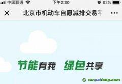 碳阻迹为北京工业设计研究院开发北京机动车自愿减排交易平台客服小程序