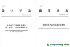 《中国电器电子产品碳标签评价规范 》《LED道路照明产品碳标签》团体标准全文发布