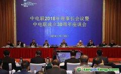 中电联理事长刘振亚:以实际行动推动全球能源互联网创新发展