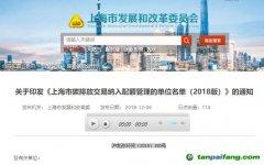 关于印发《上海市碳排放交易纳入配额管理的单