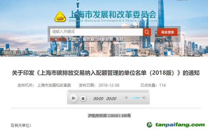 关于印发《上海市碳排放交易纳入配额管理的单位名单(2018版)》的通知【沪发改环资〔2018〕150号】
