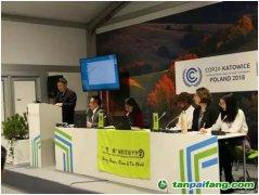 2018卡托维兹联合国气候大会:深度探讨陆地生态系统和海洋生态系统在应对气候变化的行动和挑战