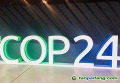 《全球能源互联网促进巴黎协定实施行动计划》全文发布