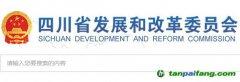关于印发《四川省用能权有偿使用和交易管理暂行办法》的通知(川发改环资规〔2018〕527号)