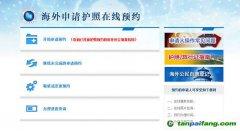 海外中国公民护照在线预约系统官方网站