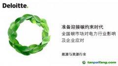"""【报告】打好基础,优化机制,迎接""""碳约束时代""""到来——德勤发布中国电力行业碳交易报告《准备迎接碳约束时代》"""