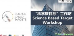 """科学碳目标""工作坊 Science-based Target Workshop"
