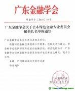 广东绿金委调整设置,广碳所承担秘书处职能 总裁孟萌担任秘书长