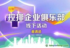控排企业俱乐部线下活动(北京站)开始报名啦!