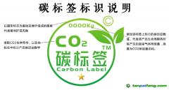 """国内首个碳标签—""""引导绿色消费"""""""
