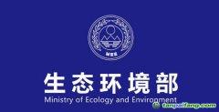 生态环境部、全国工商联出台意见 民营企业绿色发展将迎重大利好