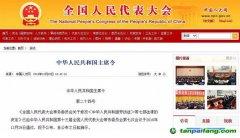 《中华人民共和国环境影响评价法》作出修改,环评资质正式取消!