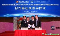 上海证券交易所和上海环境能源交易所联合举办绿色投资研讨会暨合作备忘录签约仪式