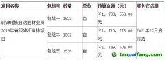 广东省韶关市乳源瑶族自治县林业局2019年省级碳汇造林项目公开招标公告