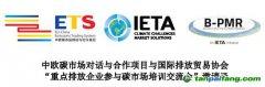 重点排放企业参与碳市场培训交流会