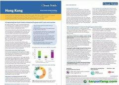 香港绿色债券市场