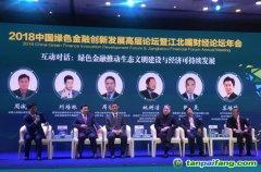 """刘培林:""""绿色金融的配套条件""""--创造绿色文化,让绿色值钱"""