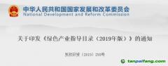 国家发改委关于印发《绿色产业指导目录(2019年版)》的通知[发改环资〔2019〕293号]