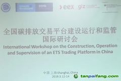 全国碳排放交易平台建设运行和监管国际研讨会