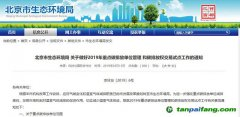 关于做好北京市2019年重点碳排放单位管理和碳排放权交易试点工作的通知 [京环发〔2019〕6号]