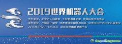2019世界机器人大会——如何免费报名参加领取门票以及时间地点(官方网站发布)