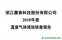 浙江晨泰科技股份有限公司温室气体排放核查报告2018年度(电子版全文)