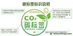 """寻""""迹""""可持续发展新标杆 电器电子产品碳标签星级评价的通知"""