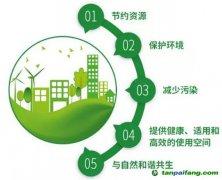 什么是绿色建筑的含义