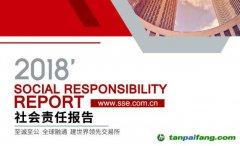《上海证券交易所2018年度社会责任报告》发布