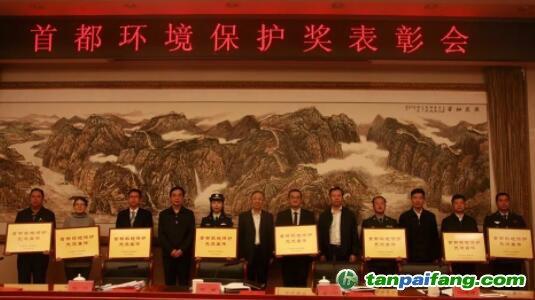 """北京环境交易所荣获""""首都环境保护先进集体""""称号"""