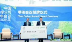 中国绿公司年会连续9年实现碳中和目标